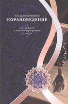 Корановедение (очерки о Коране и его роли в формировании культуры)