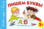 Герасимова А. Пишем буквы 5+ а с герасимова первые уроки рисования 5