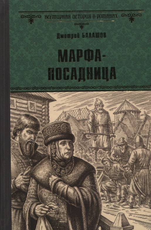 Балашов Д. Марфа-посадница