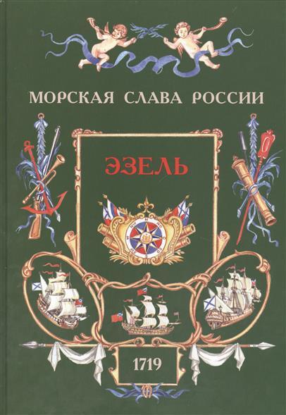 Эзель. 1719