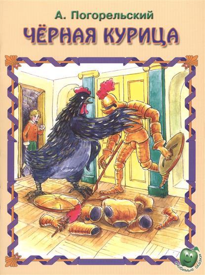 Погорельский А. Черная курица, или Подземные жители айрис пресс чёрная курица или подземные жители домашнее чтение комплект с cd
