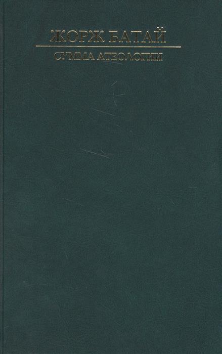 Батай Ж. Сумма атеологии: Философия и мистика делез ж гваттари ф что такое философия isbn 9785914198654