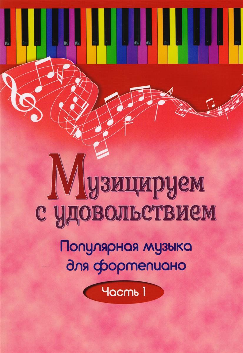 Шабатура Д. (сост) Музицируем с удовольствием. Популярная музыка для фортепиано в 10 частях. Часть 1 юбка quelle gloss 1006321