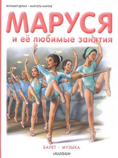 Делаэ Ж., Марлье М. Маруся и ее любимые занятия. Балет. Музыка балет щелкунчик