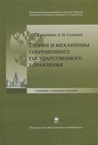 Теория и механизмы современного государственного управления