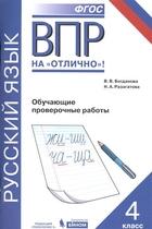 Русский язык. 4 класс. Обучающие проверочные работы