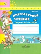 Литературное чтение. 3 класс. Творческая тетрадь. Учеб. для общеобразоват. организаций