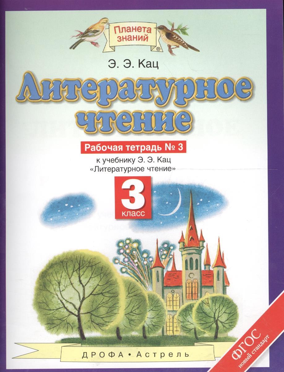 Литературное чтение 3 класс Рабочая тетрадь 3 к учебнику Кац Литератруное чтение часть 3 ( Кац Э. )