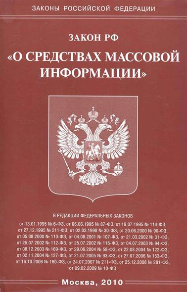 Закон РФ О средствах массовой информации