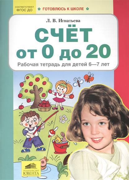 Игнатьева Л. Счет от 0 до 20. Рабочая тетрадь для детей 6-7 лет л в игнатьева счет от 0 до 5 рабочая тетрадь для детей 4 5 лет