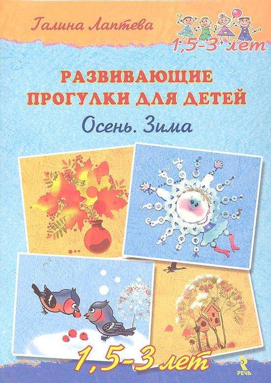 Развивающие прогулки для детей Осень Зима