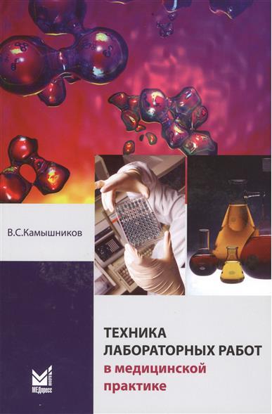 Камышников В. Техника лабораторных работ в медицинской практике