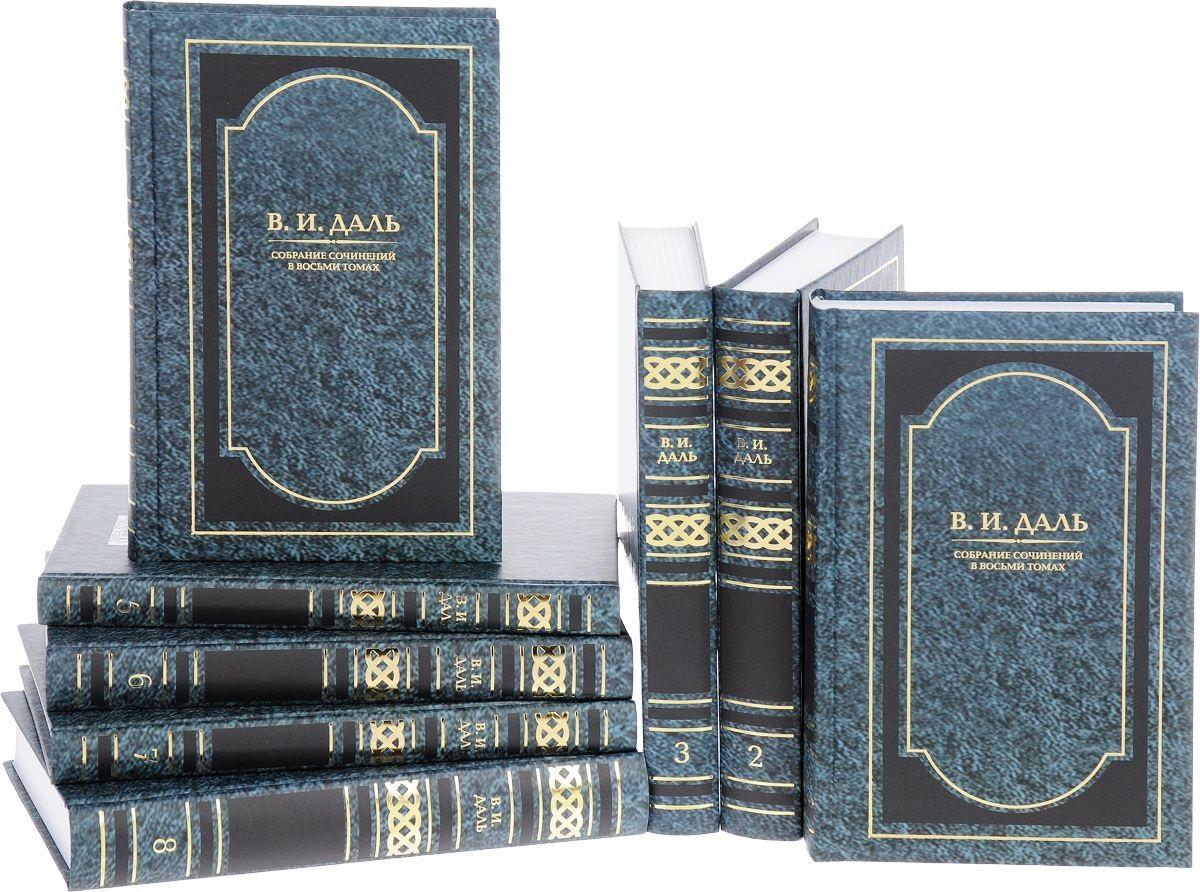 Даль В. В. И. Даль. Собрание сочинений в восьми томах (комплект из 8 книг) константин симонов собрание сочинений в 10 томах комплект
