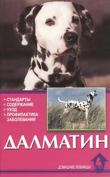 Брикснер С. Далматин: Стандарты. Содержание. Уход. Разведение ISBN: 5984355914 цена