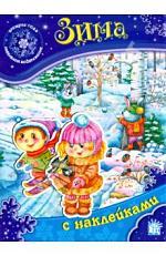КН Зима