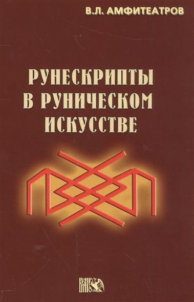 Рунескрипты в руническом искусстве