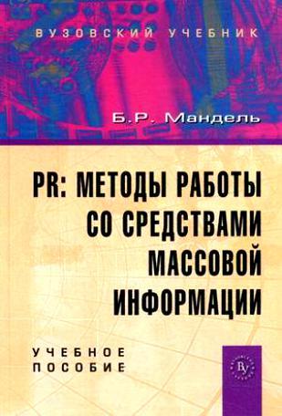 PR Методы работы со средствами массовой информации