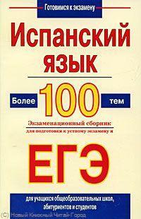 ЕГЭ Испанский язык Более 100 тем