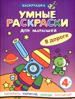 Аллен М. (худ.) КР Умные раскр. для малышей В дороге