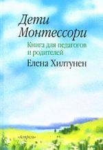 Дети Монтессори Кн. для педагогов и род.