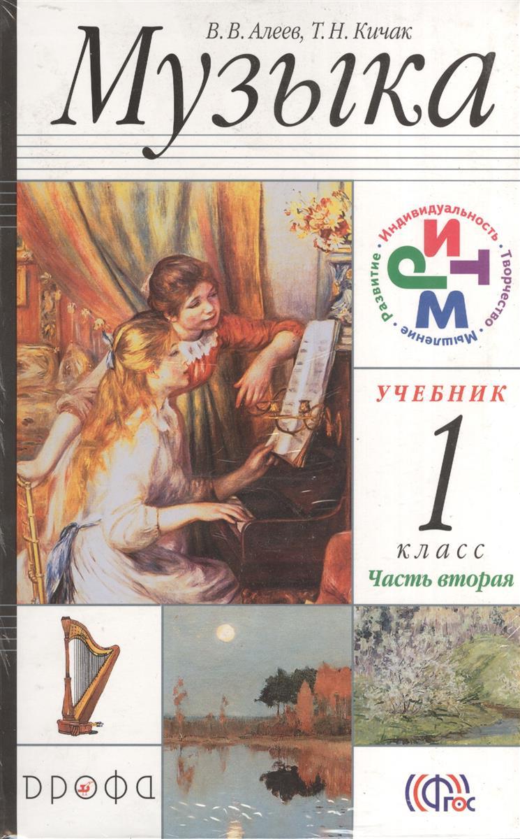 Музыка. 1 класс. Учебник. В 2-х частях (комплект из 2-х книг в упаковке + CD)