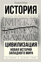 История. Цивилизация: Новая история западного мира