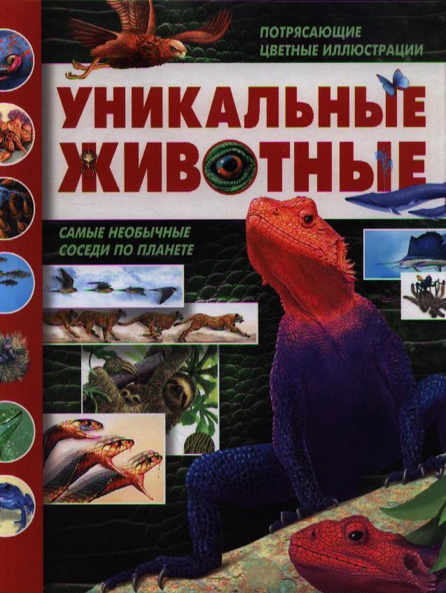 Вогт Р., Сайденстикер Д., Лампкин С. И др. Уникальные животные clever коллекция костей динозавры и другие доисторические животные р колсон