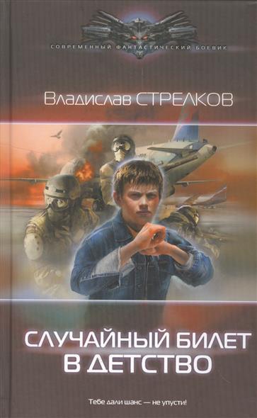 Стрелков В. Случайный билет в детство