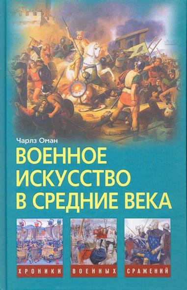 Оман Ч. Военное искусство в Средние века
