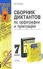 Сборник диктантов по орф. и пунктуации 7 кл