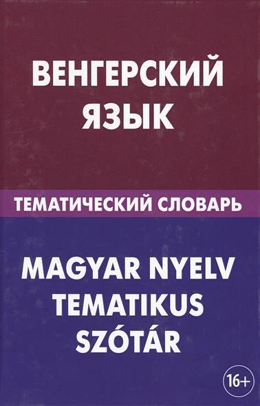 Гусев А. Венгерский язык. Тематический словарь а гусев