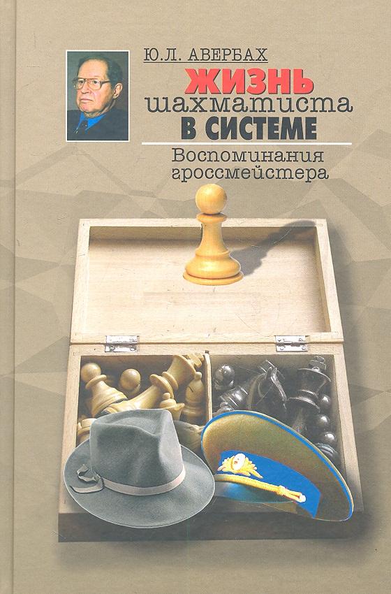 Авербах Ю. Жизнь шахматиста в системе. Воспоминания гроссмейстера ISBN: 9785904885588 просто жизнь воспоминания