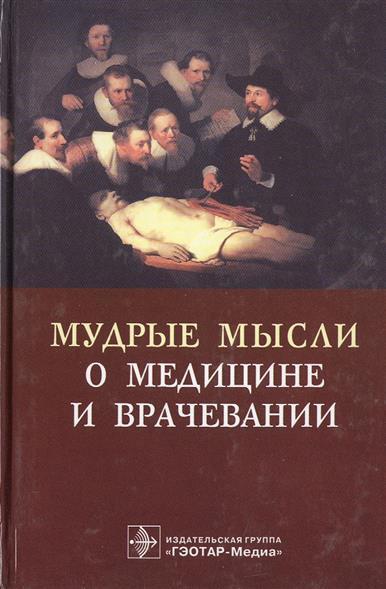 Циммерман Я. Мудрые мысли о медицине и врачевании: Изречения, афоризмы, цитаты