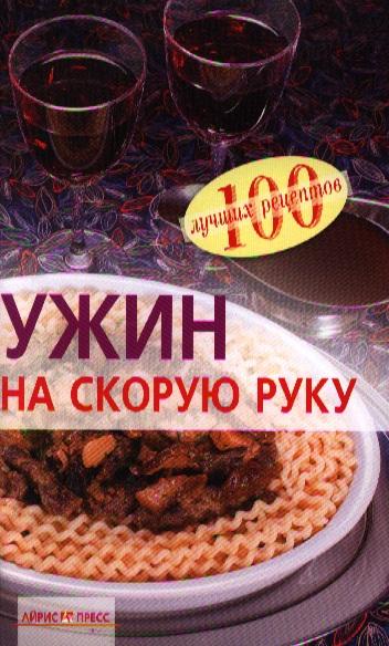 Тихомирова В. Ужин на скорую руку