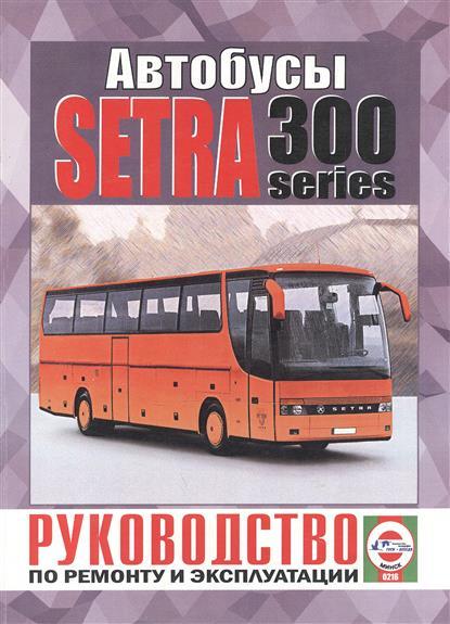 Гусь С. (сост.) Автобусы Setra 300 Series. Руководство по ремонту и эксплуатации. Дизельные двигатели