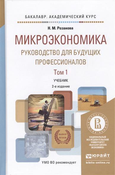 Микроэкономика. Руководство для будущих профессионалов. Том 1. Учебник для академического бакалавриата. 2-е издание, переработанное и дополненное