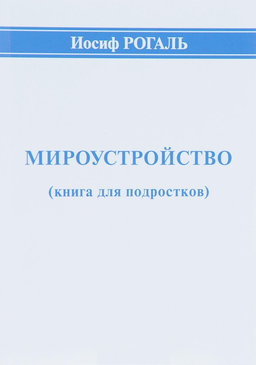 Рогаль И. Мироустройство (книга для подростков)