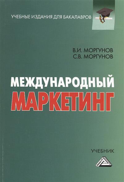 Международный маркетинг Учебник