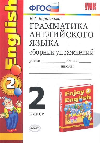 Грамматика англ. яз. 2 кл Сб. упр.