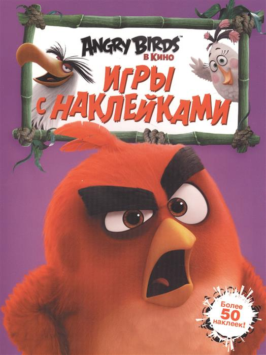 Анастасян С. (ред.) Angry Birds. Игры с наклейками. Более 50 наклеек! данэльян и ред angry birds hatchlings игры с наклейками более 80 наклеек