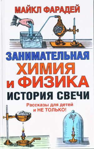 Фарадей М. Занимательная химия и физика История свечи книги издательство аст занимательная химия
