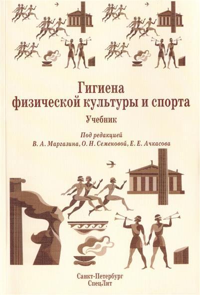 Гигиена физической культуры и спорта. Учебник 2-е издание, дополненное