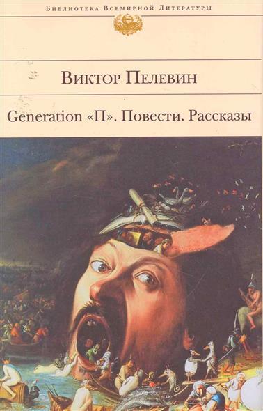 Фото Пелевин В. Generation П Повести Рассказы