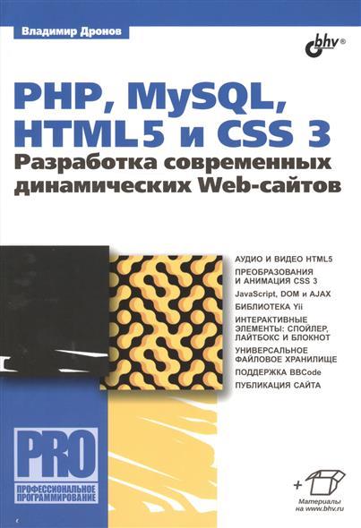 Дронов В. PHP, MySQL, HTML5 и CSS 3. Разработка современных динамических Web-сайтов николай прохоренок html javascript php и mysql джентльменский набор web мастера 3 е издание