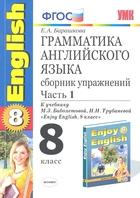 Грамматика английского языка. Сборник упражнений. 8 класс: часть I. К учебнику М.З. Биболетовой и др.