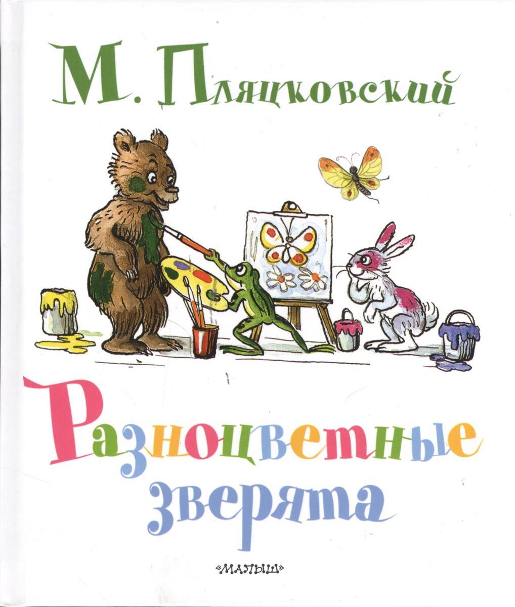 Пляцковский М. Разноцветные зверята обучающая книга азбукварик разноцветные зверята 9785402002739