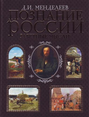 Познание России Заветные мысли