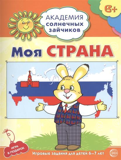 Ковалева А. Моя страна. Игровые задания для детей 6-7 лет. Игра в подарок подарок 12 лет