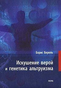 Берель Б. Искушение верой и генетика альтруизма корпускулярная генетика