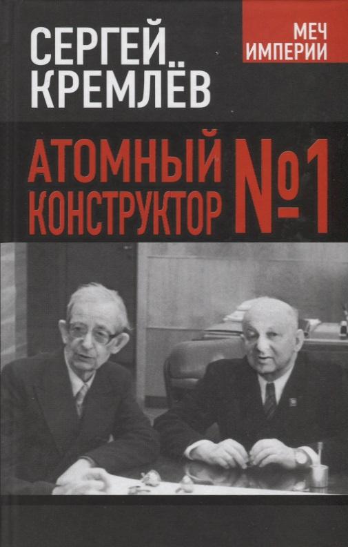 Кремлев С. Атомный конструктор №1 кремлев с атомный конструктор 1